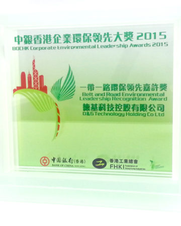 """The Group won the """"Belt and Road Environmental Leadership Recognition Award"""" out of more than 450 participating enterprises."""