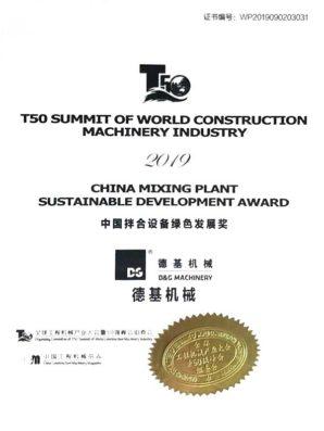 2019 China Mixing Plant Sustainable Development Award<br>2019中國拌合設備綠色發展獎