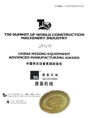 2019 China Mixing Equipment Advanced Manufacturing Award<br>2019中國拌合設備高端創造獎