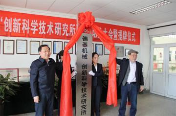 蔡鴻能董事長與趙強副局長為德基機械「創新科學技術研究所」揭牌