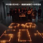"""D&G Technology actively supports """"Earth Hour 2019"""""""