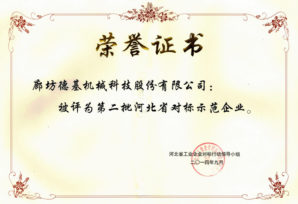 Hebei Benchmarking Business Model - 2nd Batch<br>第二批河北省對標示範企業