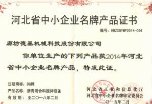 Hebei SME Famous Brand<br>河北省中小企業著名品牌產品