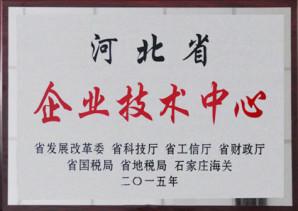 Hebei Provincial Enterprise Technical Center<br>河北省企業技術中心
