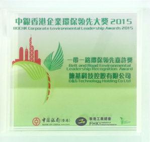Belt and Road Environmental Leadership Recognition Award<br>中銀香港企業環保領先大獎 「一帶一路環保領先嘉許獎」