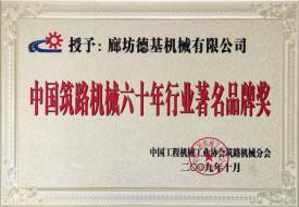 PRC Construction Machinery Industry (60 years) Well-known Trademark Award<br>中國築路機械六十年行業著名品牌獎