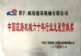 PRC Construction Machinery Industry (60 years) Industry Development Contribution Award<br>中國築路機械六十年行