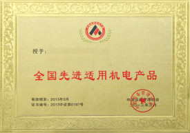 National Advanced Applicable Mechanical And Electrical Products<br>全國先進適用機電產品