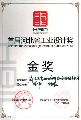 Golden Prize of Hebei First Industrial Design Award<br>首屆河北省工業設計獎金獎