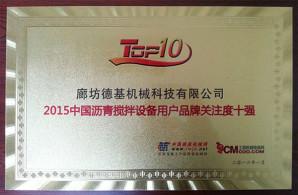 Top 10 China Asphalt Mixing Plant Brand Awareness 2015<br>2015中國瀝青攪拌設備用戶品牌關注度十強