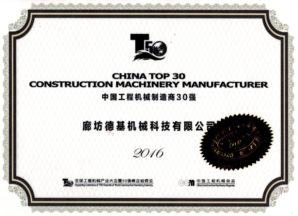 2016 China Top 30 Construction Machinery Manufacturers<br>2016中國本土工程機械製造商30強