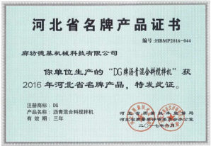Hebei Province Famous Brand Product Certificate<br>河北省名牌產品證書