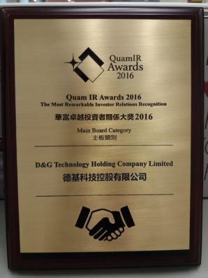 Quam IR Awards 2016 The Most Remarkable Investor Relations Recognition – Main Board Category<br>華富卓越