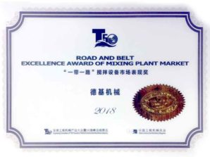 Road and Belt Excellence Award of Mixing Plant Market certificate<br> 一帶一路 攪拌設備市場表演獎