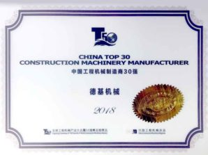 2018 China Top 30 Construction Machinery Manufacturer certificate<br>2018 中国工程机械制造商30强
