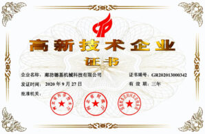 High Technology Enterprise Certificate<br>高新技術企業證書