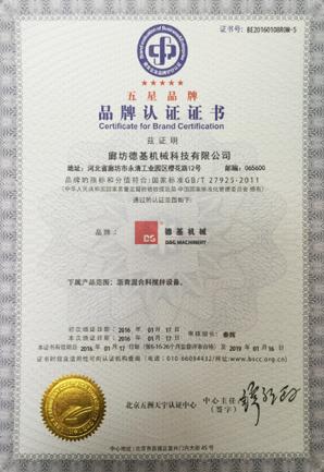 5 Stars Certification - Brand Evaluation of Business & Enterprise<br>五星品牌認證