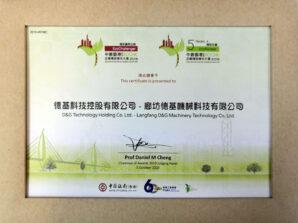 BOCHK Corporate Environmental Leadership Awards 2019<br>2019 中銀香港企業環保領先大獎