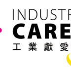 D&G Technology was honored the 3+ Year Award of Industry Cares 2020