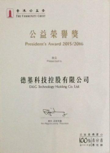 Communist Chest Award