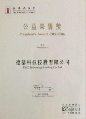 President's Awards 2015/2016<br>公益榮譽獎 2015/2016