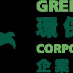 """D&G Technology won """"Hong Kong Green Awards 2020"""" – """"Corporate Green Governance Award"""""""