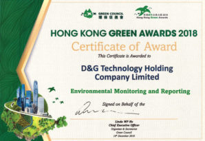 Hong Kong Green Awards 2018 – Corporate Green Governance Award – Corporate Vision<br>2018 香港綠色企業大獎