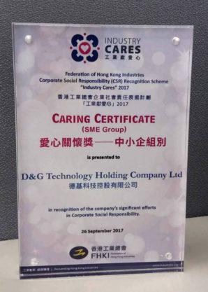 Industry Cares 2017 – Caring Certificate<br>工業獻愛心2017 – 愛心關懷獎