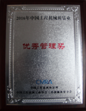 2016 China Construction Machinery Leasing Industry Outstanding Management Award<br>2016中國工程機械租賃業優秀管理
