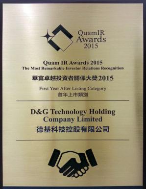 Quam IR Awards 2015<br>華富卓越投資者關係大獎2015 - 首年上市類別