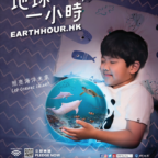 D&G Technology Calls for Support to Earth Hour 2021