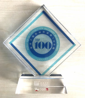 World Top 100 (Plus 50) Construction Machinery Manufacturer<br>全球工程機械製造商100強